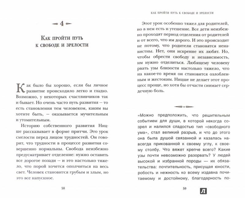 Иллюстрация 1 из 4 для Правила жизни от Фридриха Ницше - Джон Армстронг | Лабиринт - книги. Источник: Лабиринт