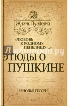 """""""Любовь к родному пепелищу…"""" Этюды о Пушкине"""
