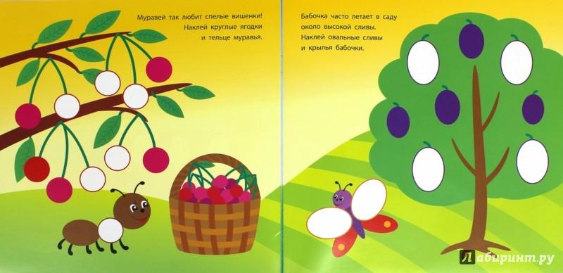 Иллюстрация 1 из 23 для Кружочки и овальчики - Екатерина Смирнова | Лабиринт - книги. Источник: Лабиринт