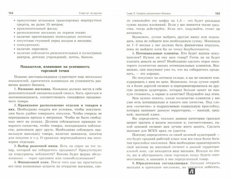 Иллюстрация 1 из 13 для Старт-ап по-русски - Дмитрий Лукьянов | Лабиринт - книги. Источник: Лабиринт