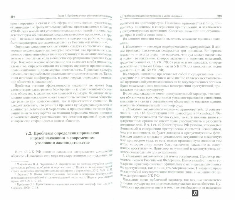 Иллюстрация 1 из 15 для Актуальные проблемы уголовного права. Учебник для магистрантов - Подройкина, Серегина, Грошев | Лабиринт - книги. Источник: Лабиринт