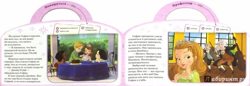 Иллюстрация 1 из 11 для София Прекрасная. Сказка в сумочке | Лабиринт - книги. Источник: Лабиринт