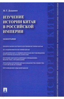 Изучение истории Китая в Российской империи. Монография крот истории