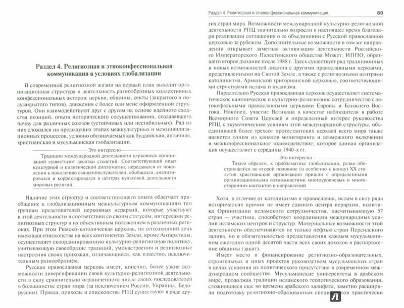 Иллюстрация 1 из 3 для Межкультурная коммуникация в условиях глобализации. Учебное пособие - Бирюков, Глаголев, Зарубина | Лабиринт - книги. Источник: Лабиринт