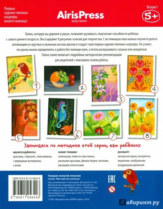 Иллюстрация 1 из 15 для Мастерская малыша. 5+ Говорил попугай попугаю. Набор основ для детского творчества | Лабиринт - игрушки. Источник: Лабиринт