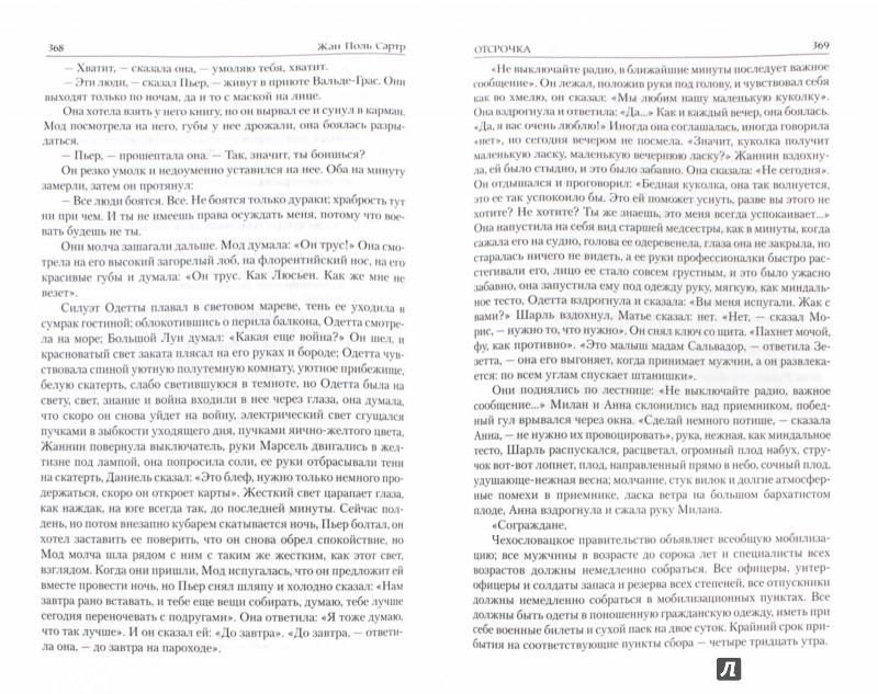 Иллюстрация 1 из 47 для Дороги свободы - Жан-Поль Сартр | Лабиринт - книги. Источник: Лабиринт