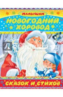 Купить Новогодний хоровод сказок и стихов, АСТ, Сборники произведений и хрестоматии для детей