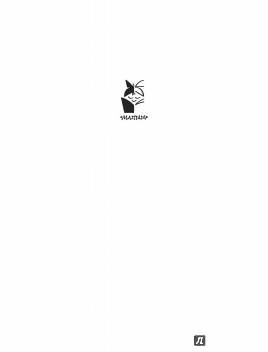 Иллюстрация 1 из 51 для Новогодний хоровод сказок и стихов - Барто, Александрова, Маршак | Лабиринт - книги. Источник: Лабиринт