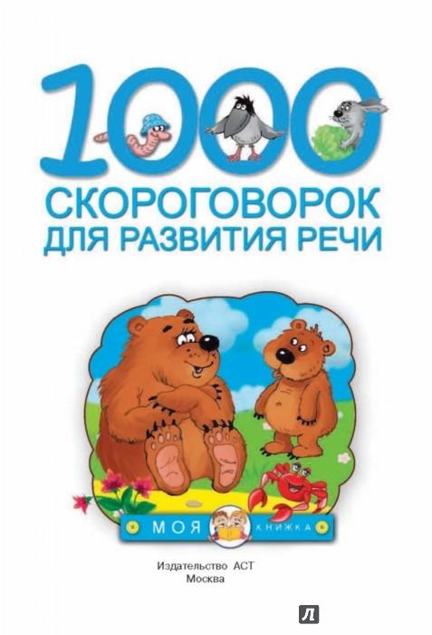 Иллюстрация 1 из 31 для 1000 скороговорок для развития речи | Лабиринт - книги. Источник: Лабиринт