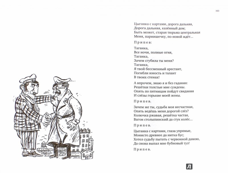 Иллюстрация 1 из 18 для По тундре, по железной дороге. И вновь звучат блатные песни - Александр Сидоров | Лабиринт - книги. Источник: Лабиринт