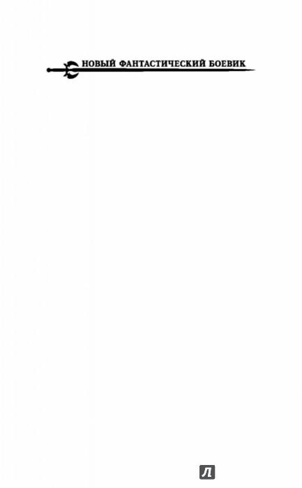 Иллюстрация 1 из 34 для Инь-ян. Дорога к Дао - Евгений Щепетнов | Лабиринт - книги. Источник: Лабиринт
