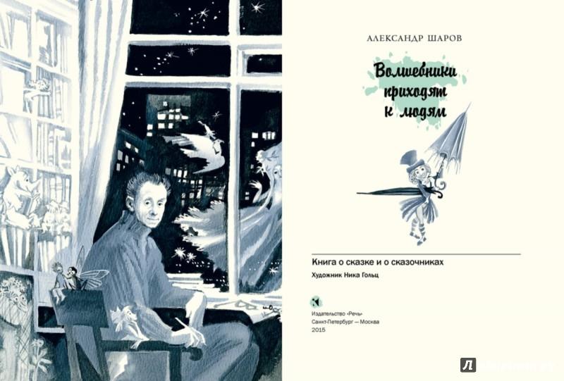 Иллюстрация 1 из 99 для Волшебники приходят к людям. Книга о сказке и о сказочниках - Александр Шаров | Лабиринт - книги. Источник: Лабиринт