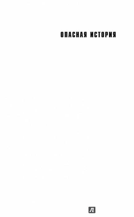 Иллюстрация 1 из 14 для Берия без лжи. Кто должен каяться? - Заза Цквитария | Лабиринт - книги. Источник: Лабиринт