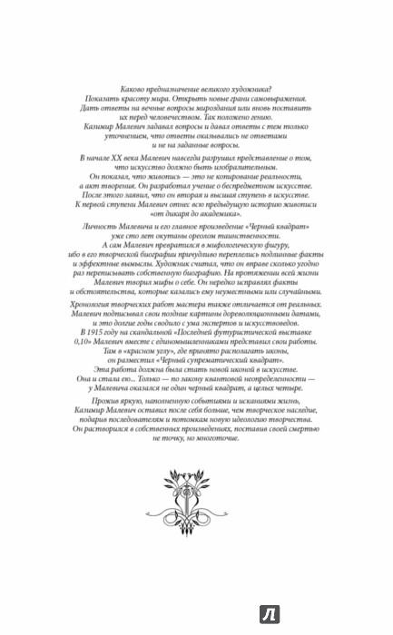Иллюстрация 1 из 42 для Черный квадрат. О себе - Казимир Малевич   Лабиринт - книги. Источник: Лабиринт