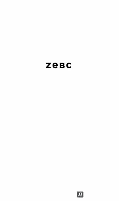 Иллюстрация 1 из 14 для Zевс - Игорь Савельев | Лабиринт - книги. Источник: Лабиринт