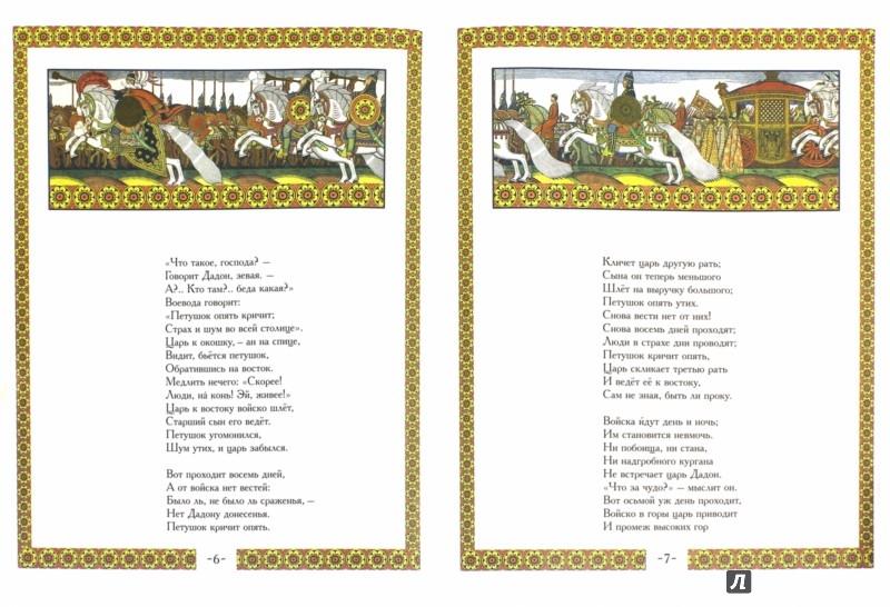 Иллюстрация 1 из 6 для Сказка о Золотом Петушке - Александр Пушкин | Лабиринт - книги. Источник: Лабиринт