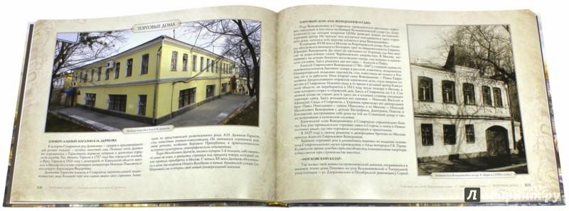 Иллюстрация 1 из 2 для Ставрополь-Град Креста - Беликов, Савенко   Лабиринт - книги. Источник: Лабиринт