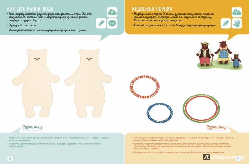 Иллюстрация 1 из 52 для Три медведя - Екатерина Баканова | Лабиринт - книги. Источник: Лабиринт