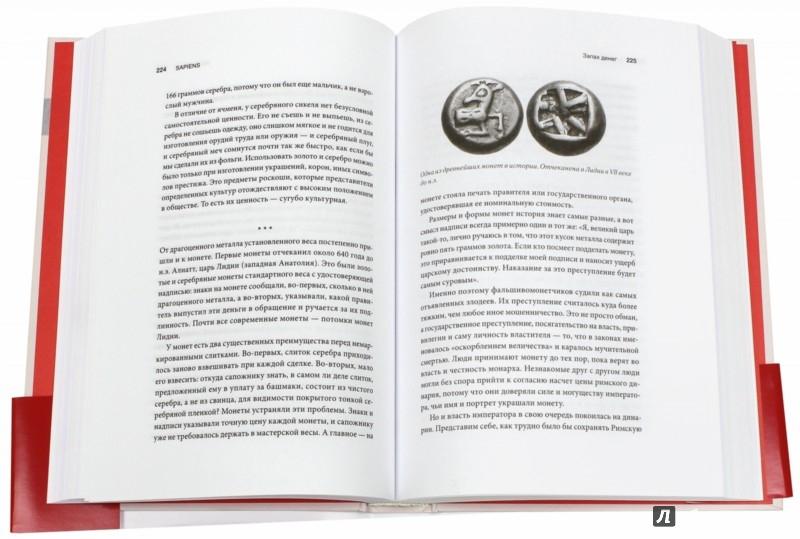 Иллюстрация 1 из 30 для SAPIENS. Краткая история человечества - Юваль Харари | Лабиринт - книги. Источник: Лабиринт