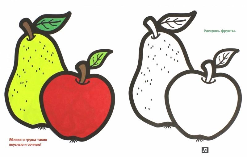 Иллюстрация 1 из 15 для Рисуйте, малыши. Щенок. Выпуск 1 | Лабиринт - книги. Источник: Лабиринт