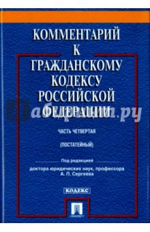 Комментарий к Гражданскому кодексу Российской Федерации. Часть четвертая миска на подставке двойная для собак dezzie дуга