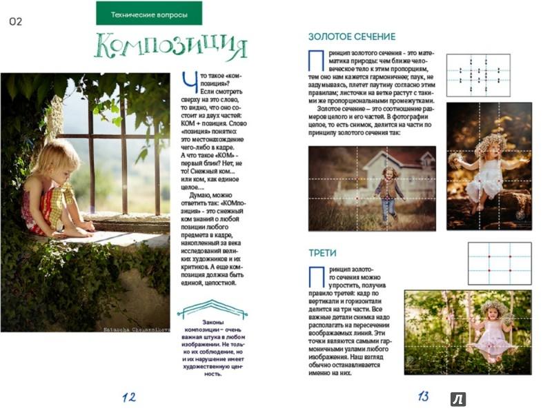 Иллюстрация 1 из 6 для Фотография для мам и пап - Елена Счастливая | Лабиринт - книги. Источник: Лабиринт