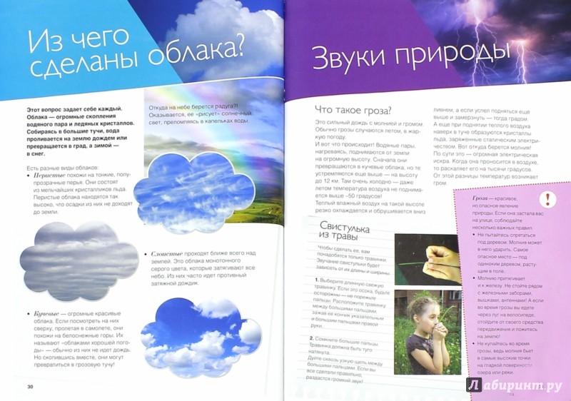 Иллюстрация 1 из 6 для Юный натуралист - Анна Гурова | Лабиринт - книги. Источник: Лабиринт