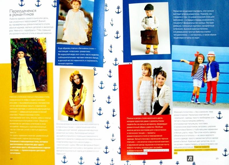 Иллюстрация 1 из 13 для Модный малыш. Воспитание чувства стиля - Анатолий Платонов | Лабиринт - книги. Источник: Лабиринт