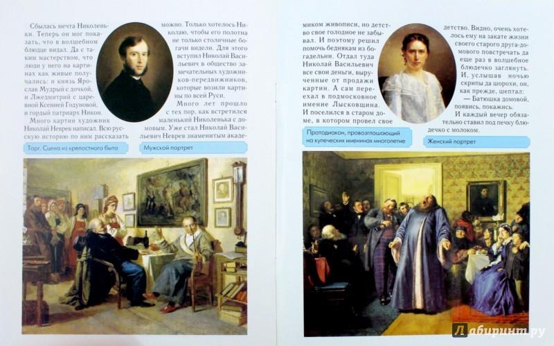 Иллюстрация 1 из 11 для Николай Неврев - Геннадий Скоков   Лабиринт - книги. Источник: Лабиринт