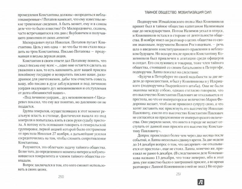 Иллюстрация 1 из 17 для Мятеж реформаторов. Когда решалась судьба России - Яков Гордин | Лабиринт - книги. Источник: Лабиринт