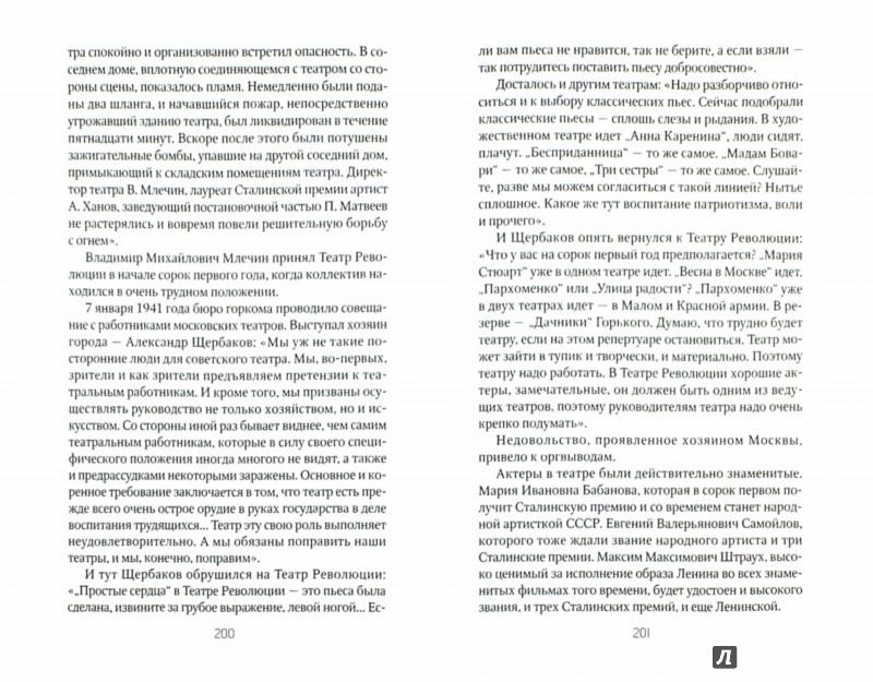 Иллюстрация 1 из 16 для Один день без Сталина. Москва в октябре 1941 года - Леонид Млечин | Лабиринт - книги. Источник: Лабиринт