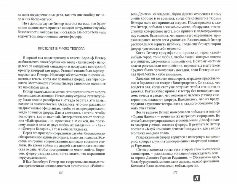 Иллюстрация 1 из 5 для Случайная война. Вторая мировая - Леонид Млечин | Лабиринт - книги. Источник: Лабиринт