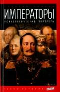 Императоры. Психологические портреты