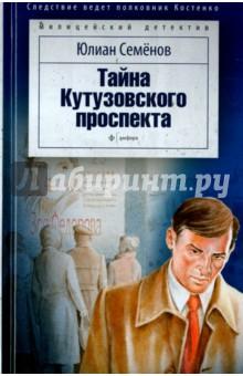 Тайна Кутузовского проспекта загадочное ночное убийство собаки