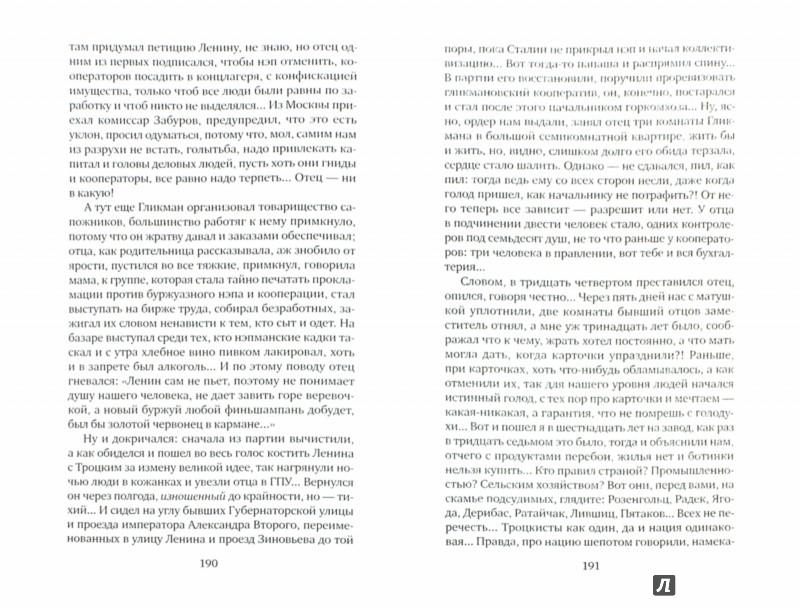 Иллюстрация 1 из 23 для Тайна Кутузовского проспекта - Юлиан Семенов | Лабиринт - книги. Источник: Лабиринт