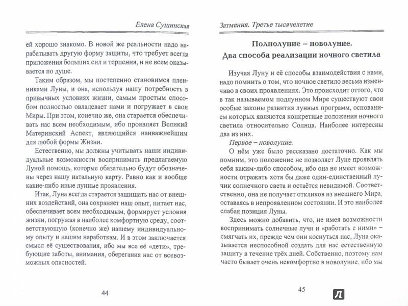 Иллюстрация 1 из 7 для Затмение. Третье тысячелетие - Елена Сущинская | Лабиринт - книги. Источник: Лабиринт