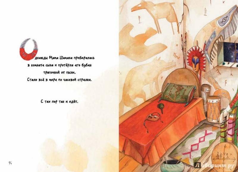Иллюстрация 1 из 21 для Песни Мамы Шамана. Философские сказки о времени, яблоках и смысле жизни - Яна Мори | Лабиринт - книги. Источник: Лабиринт