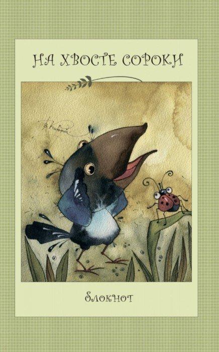 Иллюстрация 1 из 24 для На хвосте сороки | Лабиринт - канцтовы. Источник: Лабиринт