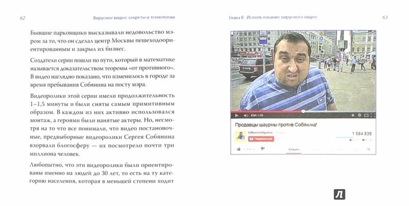 Иллюстрация 1 из 15 для Вирусное видео. Секреты и технологии - Валерий Богатов | Лабиринт - книги. Источник: Лабиринт