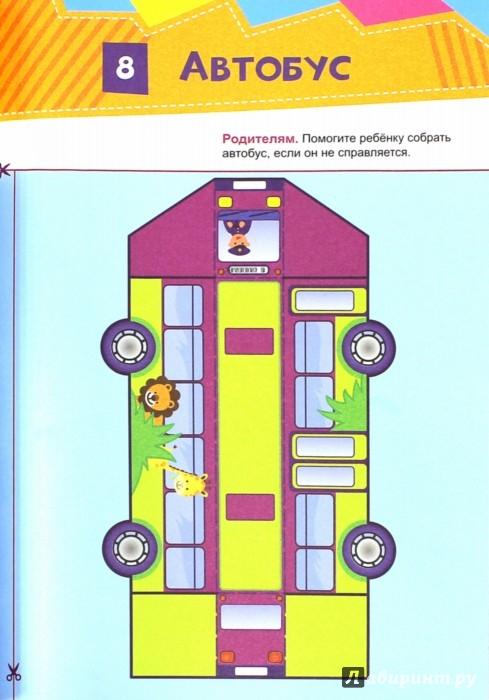 Иллюстрация 1 из 11 для Вырезаем и складываем из бумаги. Город без клея! 23 объемные игрушки. ФГОС - Ксения Несютина | Лабиринт - игрушки. Источник: Лабиринт