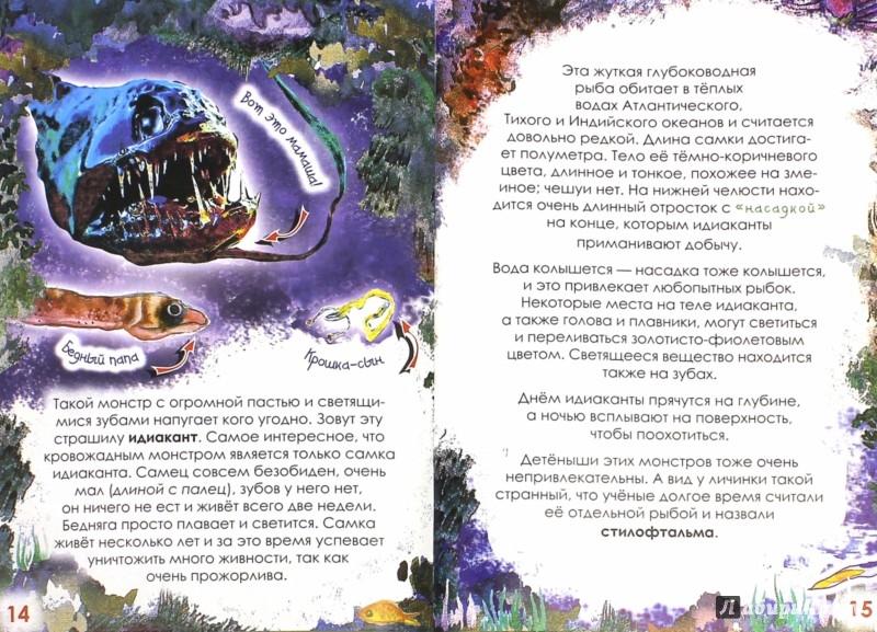 Иллюстрация 1 из 24 для Где живут чудовища? - Юлия Хомутова   Лабиринт - книги. Источник: Лабиринт