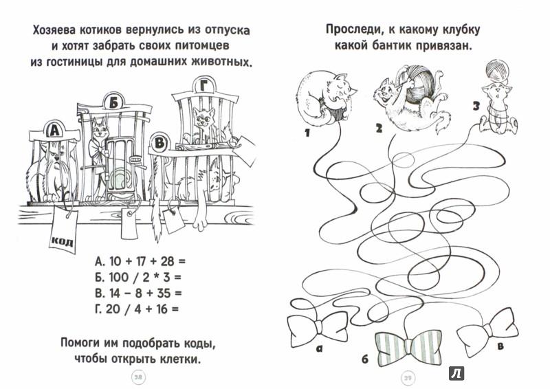 Иллюстрация 1 из 12 для Про кошек и котят. Игры, ребусы, пазлы и задания - Е. Андронова | Лабиринт - книги. Источник: Лабиринт