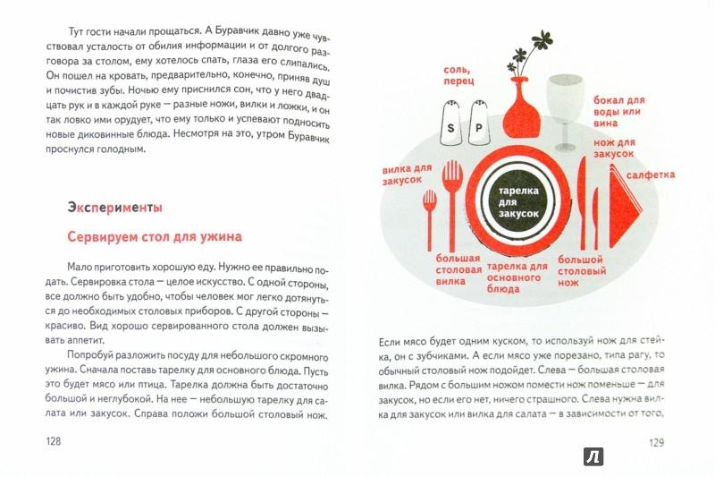 Иллюстрация 1 из 20 для Буравчик готовит обед. Кулинарные истории - В. Богомолов | Лабиринт - книги. Источник: Лабиринт