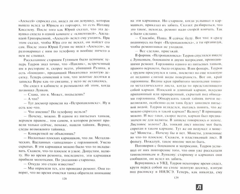 Иллюстрация 1 из 10 для При невыясненных обстоятельствах - Анатолий Ромов | Лабиринт - книги. Источник: Лабиринт
