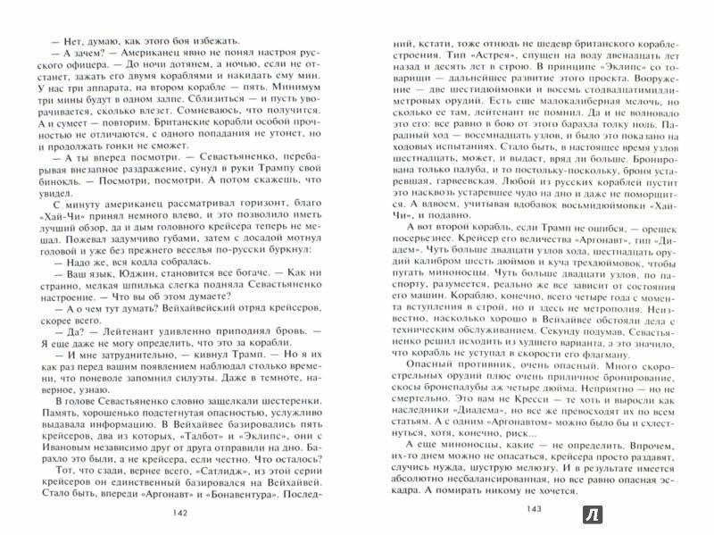 Иллюстрация 1 из 5 для Стальные корсары - Михаил Михеев | Лабиринт - книги. Источник: Лабиринт
