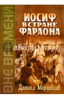 Иосиф в стране фараона