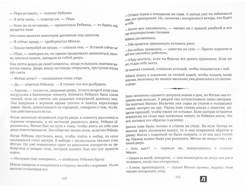 Иллюстрация 1 из 6 для Округ Адамс. Книга 1. Обещание Ребекки - Джерри Айхер | Лабиринт - книги. Источник: Лабиринт