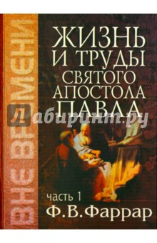 Жизнь и труды святого апостола Павла. Том 1 путеводители по другим городам россии эксмо 978 5 699 82109 9