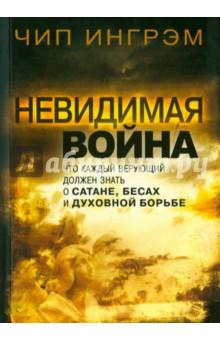 Невидимая война. Что каждый верующий должен знать о сатане, бесах и духовной борьбе
