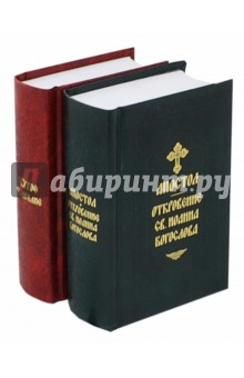 Святое Евангелие. Апостол. Откровение св. Иоанна Богослова. Комплект из 2-х книг